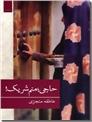 خرید کتاب حاجی منم شریک از: www.ashja.com - کتابسرای اشجع