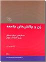 خرید کتاب زن و چالش های جامعه از: www.ashja.com - کتابسرای اشجع
