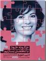 خرید کتاب چگونه خود با عظمتی بسازیم از: www.ashja.com - کتابسرای اشجع