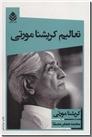 خرید کتاب تعالیم کریشنامورتی از: www.ashja.com - کتابسرای اشجع