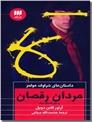 خرید کتاب مردان رقصان و پنج داستان دیگر از: www.ashja.com - کتابسرای اشجع