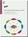 خرید کتاب هشت درس برای زندگی زناشویی شادتر - CD از: www.ashja.com - کتابسرای اشجع