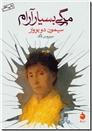 خرید کتاب مرگی بسیار آرام از: www.ashja.com - کتابسرای اشجع