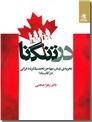 خرید کتاب در تنگنا از: www.ashja.com - کتابسرای اشجع