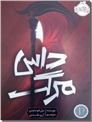خرید کتاب داس مرگ از: www.ashja.com - کتابسرای اشجع
