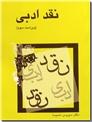 خرید کتاب نقد ادبی - سیروس شمیسا از: www.ashja.com - کتابسرای اشجع