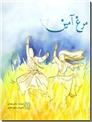 خرید کتاب مرغ آمین از: www.ashja.com - کتابسرای اشجع