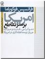 خرید کتاب نظم و زوال سیاسی از: www.ashja.com - کتابسرای اشجع