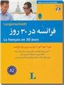 خرید کتاب فرانسه در 30 روز - همراه با DVD از: www.ashja.com - کتابسرای اشجع
