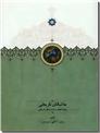 خرید کتاب ماتیکان تاریخی از: www.ashja.com - کتابسرای اشجع