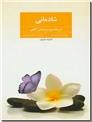 خرید کتاب شادمانی از: www.ashja.com - کتابسرای اشجع