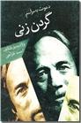 خرید کتاب دعوت به مراسم گردن زنی از: www.ashja.com - کتابسرای اشجع