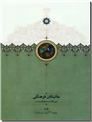 خرید کتاب ماتیکان فرهنگی از: www.ashja.com - کتابسرای اشجع