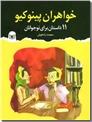 خرید کتاب خواهران پینوکیو از: www.ashja.com - کتابسرای اشجع