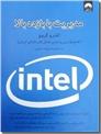 خرید کتاب مدیریت با بازده بالا از: www.ashja.com - کتابسرای اشجع