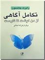 خرید کتاب تکامل آگاهی از: www.ashja.com - کتابسرای اشجع