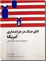 خرید کتاب اتاق جنگ در خزانه داری آمریکا از: www.ashja.com - کتابسرای اشجع