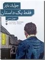 خرید کتاب فقط یک داستان از: www.ashja.com - کتابسرای اشجع