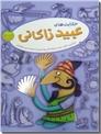 خرید کتاب حکایت های عبید زاکانی از: www.ashja.com - کتابسرای اشجع