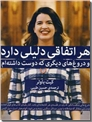 خرید کتاب هر اتفاقی دلیلی دارد از: www.ashja.com - کتابسرای اشجع