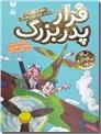 خرید کتاب فرار پدربزرگ از: www.ashja.com - کتابسرای اشجع