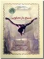 خرید کتاب مسیح بازمصلوب از: www.ashja.com - کتابسرای اشجع