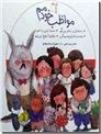 خرید کتاب مواظب خودمم از: www.ashja.com - کتابسرای اشجع