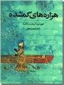 خرید کتاب هزاره های گمشده - 5 جلدی از: www.ashja.com - کتابسرای اشجع
