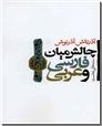 خرید کتاب چالش میان فارسی و عربی از: www.ashja.com - کتابسرای اشجع