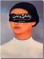 خرید کتاب زنانگی و بدن از: www.ashja.com - کتابسرای اشجع