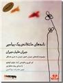 خرید کتاب کتاب سخنگو نامه های عاشقانه یک پیامبر از: www.ashja.com - کتابسرای اشجع