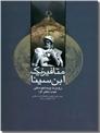 خرید کتاب متافیزیک ابن سینا از: www.ashja.com - کتابسرای اشجع