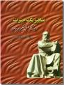 خرید کتاب متافیزیک حیرت از: www.ashja.com - کتابسرای اشجع