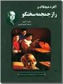 خرید کتاب آلفرد هیچکاک و راز جمجمه سخنگو از: www.ashja.com - کتابسرای اشجع