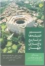 خرید کتاب سیر اندیشه ها در تاریخ باغ سازی جهان از: www.ashja.com - کتابسرای اشجع