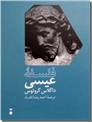 خرید کتاب فلسفه عیسی از: www.ashja.com - کتابسرای اشجع