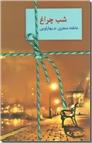 خرید کتاب شب چراغ - 2 جلدی از: www.ashja.com - کتابسرای اشجع