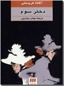 خرید کتاب دختر سوم از: www.ashja.com - کتابسرای اشجع