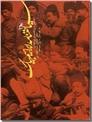 خرید کتاب سیاحتنامه ابراهیم بیگ از: www.ashja.com - کتابسرای اشجع
