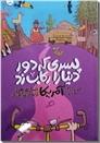 خرید کتاب پسری که دور دنیا را رکاب زد - آمریکا از: www.ashja.com - کتابسرای اشجع