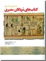 خرید کتاب دستیابی به اسرار کتاب های مردگان مصری از: www.ashja.com - کتابسرای اشجع