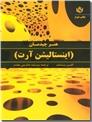 خرید کتاب هنر چیدمان از: www.ashja.com - کتابسرای اشجع