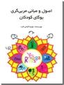 خرید کتاب اصول و مبانی مربی گری یوگای کودکان از: www.ashja.com - کتابسرای اشجع