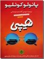 خرید کتاب هیپی از: www.ashja.com - کتابسرای اشجع