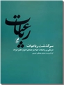 خرید کتاب رباعیات از: www.ashja.com - کتابسرای اشجع