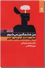 خرید کتاب فلسفه برای همه از: www.ashja.com - کتابسرای اشجع