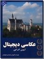 خرید کتاب عکاسی دیجیتال از: www.ashja.com - کتابسرای اشجع