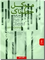 خرید کتاب موکل خطرناک از: www.ashja.com - کتابسرای اشجع