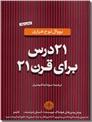 خرید کتاب 21 درس برای قرن 21 از: www.ashja.com - کتابسرای اشجع