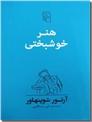 خرید کتاب هنر خوشبختی از: www.ashja.com - کتابسرای اشجع